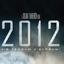 2012 Filmi 1